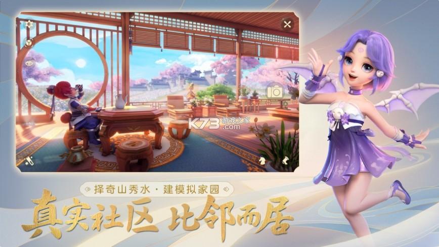 梦幻西游三维版 v1.3.0 60V60新版本 截图