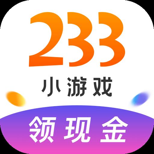 233小游戏免费v2.29.3.4
