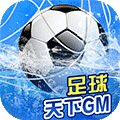 足球天下福利版 v1.3.0