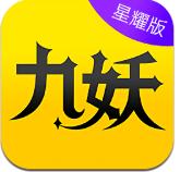 九妖游戏盒破解版v8.1.7