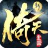 剑荡江湖之新倚天屠龙记安卓版v1.0.3