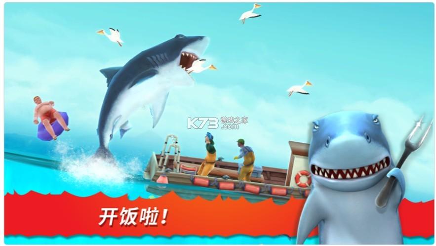饥饿鲨进化乌贼鲨后的鲨鱼破解版 v8.0.6  截图