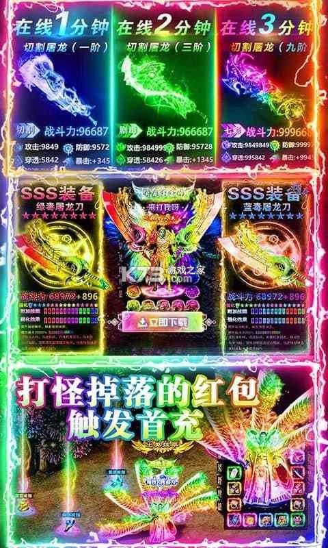 狂斩之刃暴爽定制版 v1.0 截图