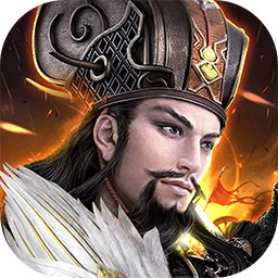 英雄皇冠軍師天下 v1.0.0 游戲