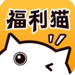 福利猫无限金币版v3.1.3