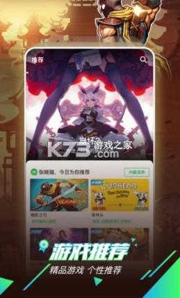 咪咕快游 v2.14.1.2 破解版无限试玩 截图