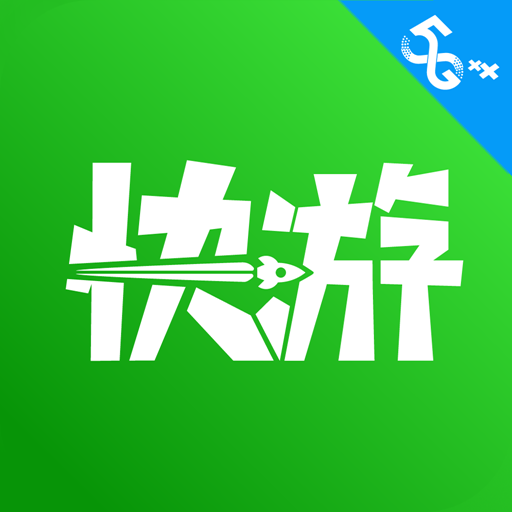 咪咕快游 v2.12.1.2 破解版无限试玩