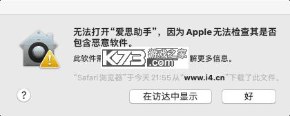 爱思助手mac版 v7.98.15 截图