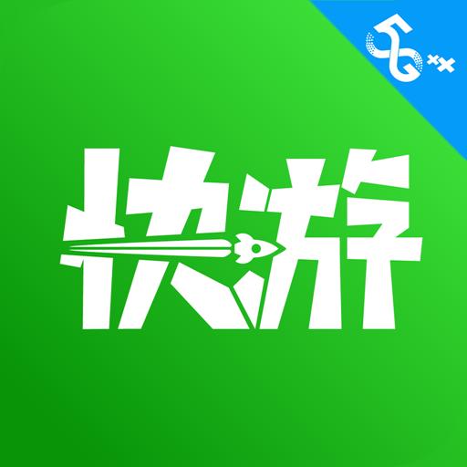 咪咕快游 v2.12.1.2 免费版