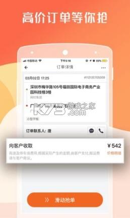 货拉拉司机版 6.0.4版本 截图