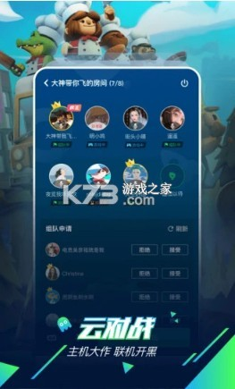 咪咕快游 v2.14.1.2 vip账号共享版 截图