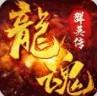 龙魂群英传 v1.0 公测版