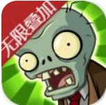 植物大战僵尸无限叠加植物版 v2.4.85