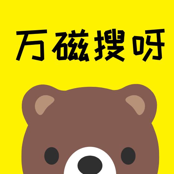 万磁搜app永久会员版v1.1.2