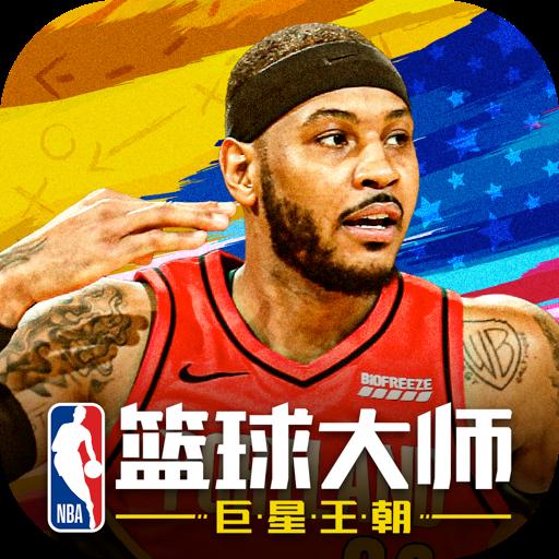 nba篮球大师最新破解版 v3.1.0