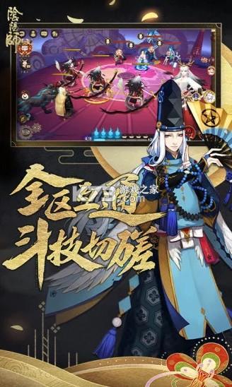 网易阴阳师游戏 v1.6.4  截图