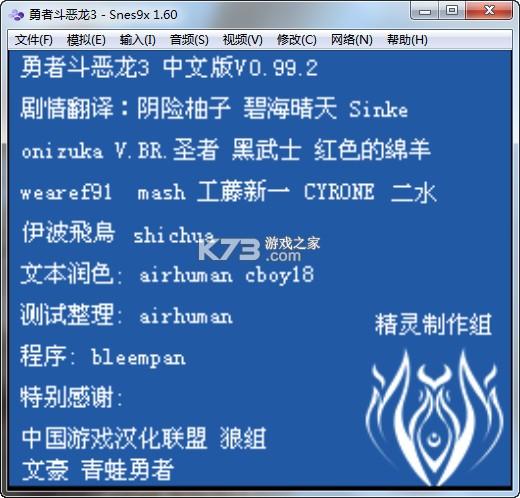snes9x汉化版1.60 截图