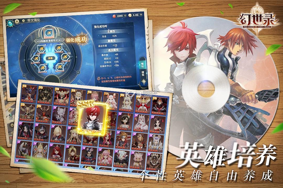 幻世录 v1.3.4700 九游版 截图