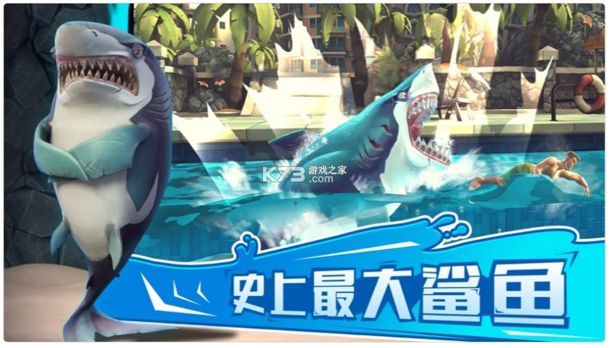 饥饿鲨世界3.9.4破解版 截图