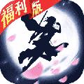纵剑仙界送代金券版v1.0