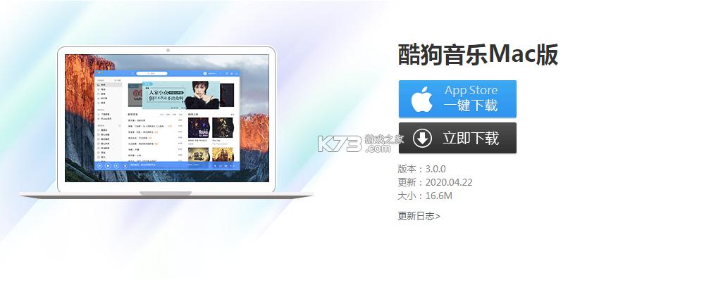 酷狗音乐mac版 v3.0.0 截图