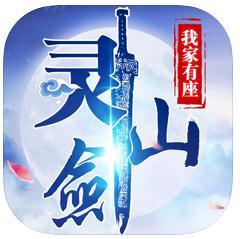 我家有座灵剑山手游v1.0.5