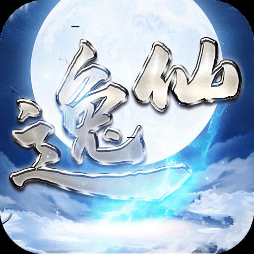 逸仙诀剑舞版 v1.2.1 游戏