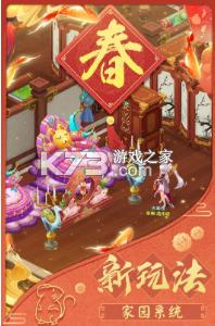 梦幻逍遥西游版 v2.7.3 截图