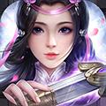仙侠情缘轩辕剑ios版v1.0.0