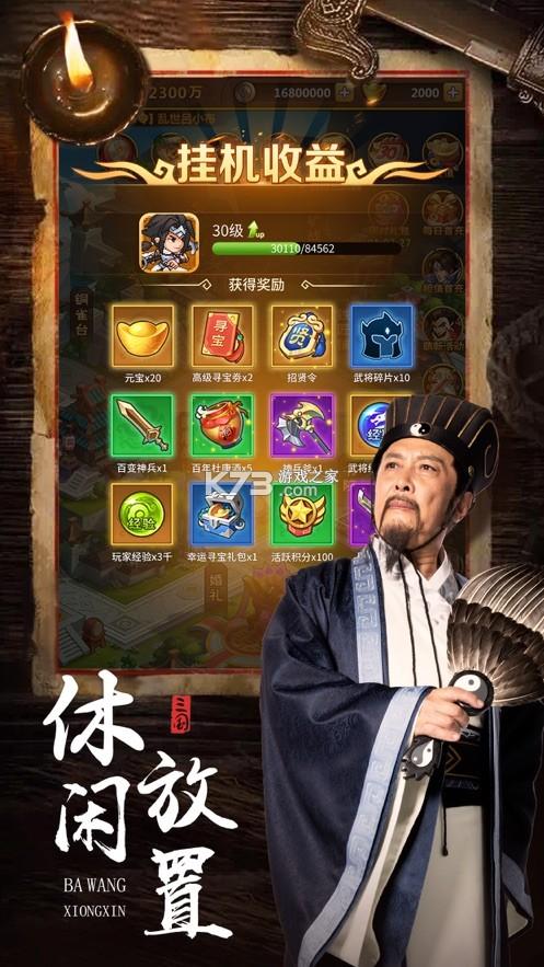 霸王雄心口袋版官方 v1.01.19  截图