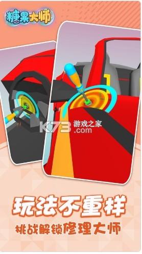 糖果大师3D v1.2 手游 截图