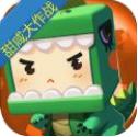 迷你世界甜咸大作战版本v0.44.2