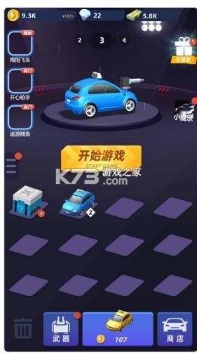 极品飞车合成 v1.0 游戏 截图