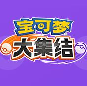 宝可梦大集结iosv1.0