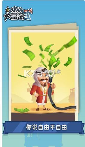 石油大富翁 v1.0 红包版 截图
