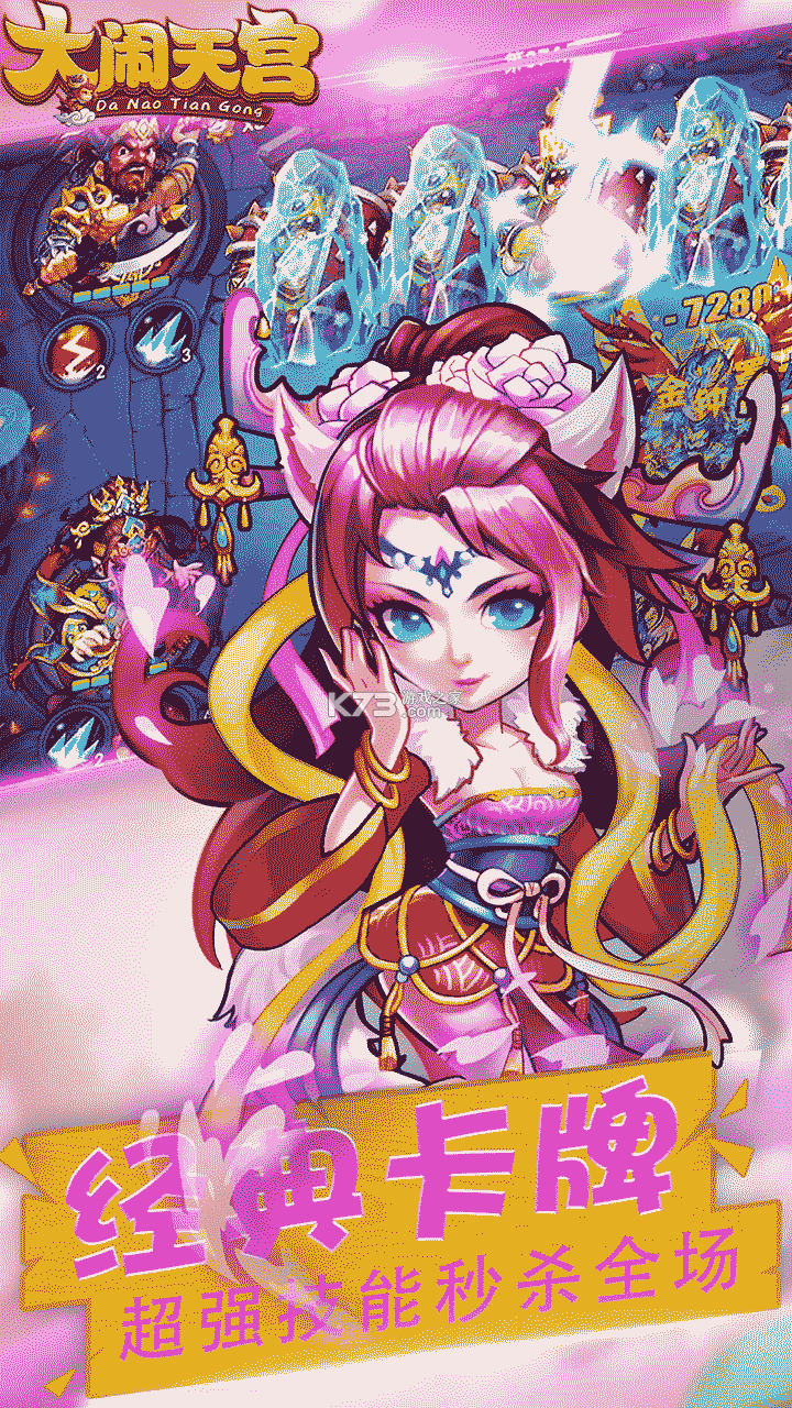大闹天宫 v1.0.1 游戏 截图