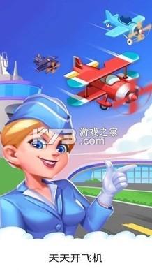 天天开飞机 v1.0 红包版 截图