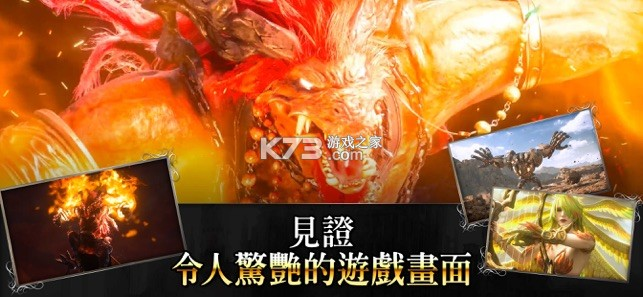 最终幻想勇气启示录幻影战争台服版 v1.2.1 截图