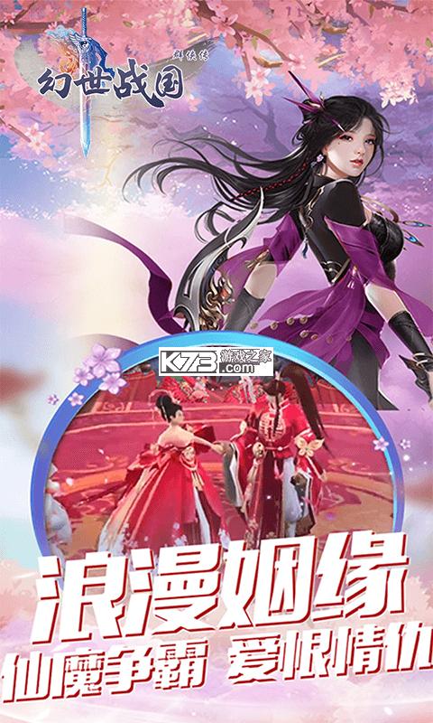 幻世战国群侠传 v1.6.31.1 无限元宝版 截图