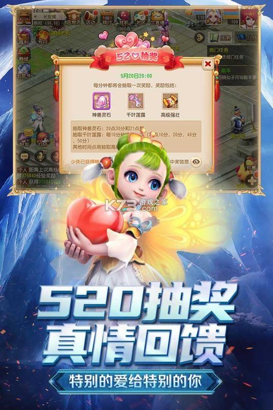 梦幻西游手游 v1.271.0 98仙游版本 截图