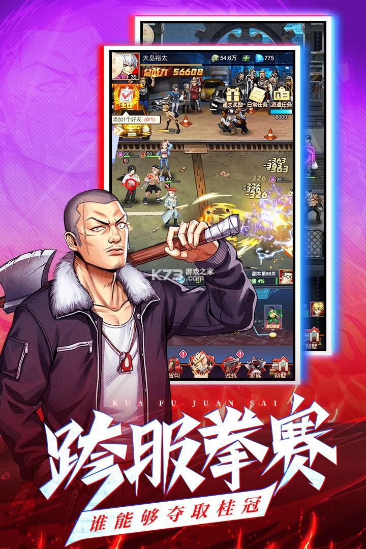 乱斗之王 v1.1 九游版 截图