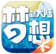 梦想新大陆无限银币版v1.0