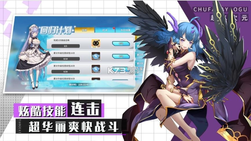 娘化大乱斗 v1.0 游戏 截图