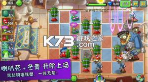 pvz2植物9999999级0阳光版 v8.4.2  截图
