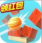 球球碰碰消 v1.00.001 领红包版