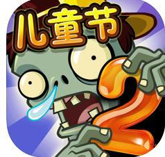 pvz2中文版音质修复包v1.0