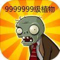 9999999级植物体验无敌版 v8.2.2