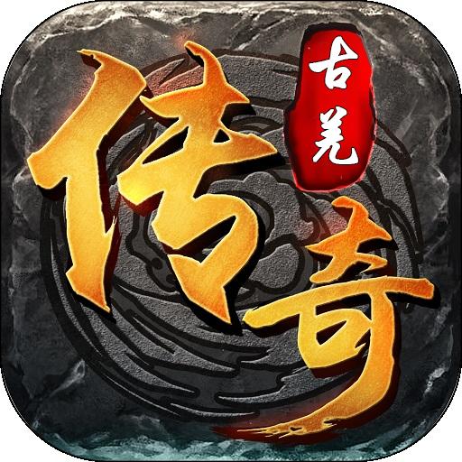 古羌传奇 v1.0.0 pk版礼包