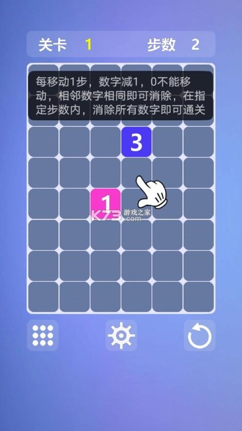 烧脑数字迷阵 v1.0 小游戏 截图