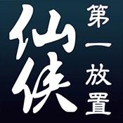 仙侠第一放置无限灵石版 v3.3.7